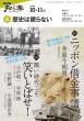 知る楽 2009 [火曜日]