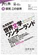 知る楽 2009 [月曜日]
