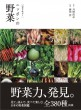 四季を味わう ニッポンの野菜