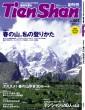 Tien Shan -テンシャン- [天山]