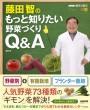 藤田智の もっと知りたい野菜づくりQ&A