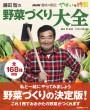 NHK趣味の園芸 やさいの時間 藤田智の 野菜づくり大全