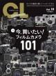 カメラ・ライフVol.19 特別編集号