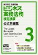 ビジネス実務法務検定試験3級公式問題集
