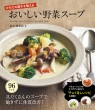 からだの調子を整える おいしい野菜スープ