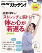 NHKガッテン! 最新科学の「ストレッチ」と「筋トレ」で体と心が若返る。