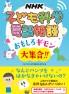 NHK 子ども科学電話相談 おもしろギモン大集合!!